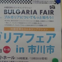 『2019 ブルガリア フェア in 市川市』が5月2日に開催されるよう@市川市文化会館小ホール