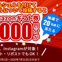 「マルシェル by goo」出品応援&SNS投稿でプレゼントキャンペーンを実施中!