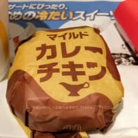 <gourmet>マクドナルド マイルドカレーチキン+マックシェイク 巨峰(果汁1%)