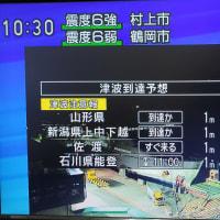 新潟県で震度6強 M6.8  津波注意報発令