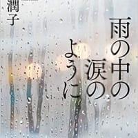 【小説】雨の中の涙のように