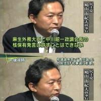 核武装否定=平和憲法維持=米中路奴隷利権