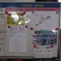 会津高原高畑スキー場20200118