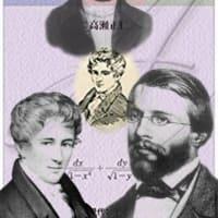 超天才から眺めたベルンハルト•リーマン、その4〜リーマンの不遇と躍動の日々とアーベルの楕円関数論と〜