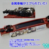 ◆鉄道模型、どうやってこうなった!?「金属車輪」に傷跡がっ!