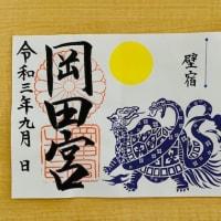 9月の星座御朱印②☆彡