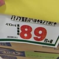 スーパーフレスコ駒川店。本日の広告の品が通常売価より5円も高く。一体どうなっているの?フレスコに問い合わせメールも。本日の広告の品の売価が通常売価より高くなるのを見るのは初めて。