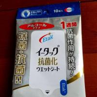 全プレ? イータック抗菌化ウエットシート10枚/エーザイ