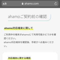 MNPでahamoへ(契約編〜その1〜)