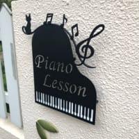 ピアノ教室「Piano Lesson」 様の壁面看板(設置後のお写真)