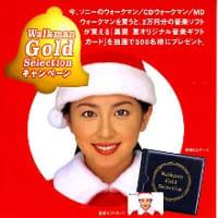 SONY ウォークマン ゴールドセレクションキャンペーン(1998.12)