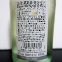 微発泡ワイン「フリザンテ」のススメ@コンビニでも買える
