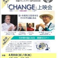 ドキュメンタリー映画「CHANGE」上映会&引き寄せ実践セミナー