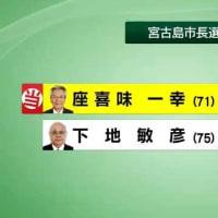 沖縄 宮古島市長選:「オール沖縄」推薦の座喜味一幸候補が自公推薦現職を破った!