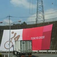 オリンピック  ロードレース競技に伴う交通規制のお知らせ