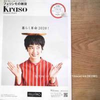 フェリシモカタログ「フェリシモの雑貨 Kraso」2020年Premium Winterピックアップ