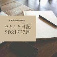 ひとこと日記2021年7月