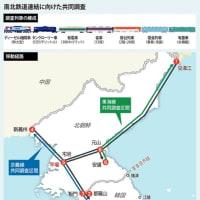 南北朝鮮の鉄道と道路連結・近代化事業着工式