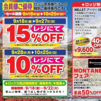 明日9月18日(金)から秋山応援キャンペーンがスタートです!