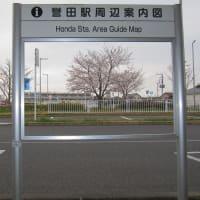 駅周辺案内図~その19(駅前広場の桜2020)