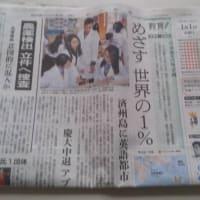 朝日新聞、元旦の朝刊1面で韓国の教育特集 (丶`∀´)
