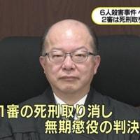 多くの国民はこの事件は死刑が当然だと思っていたのではないか。日本の司法は殺された人やその遺族のことよりも、生きている加害者の人権を考慮する。 そもそもこれが間違っている。