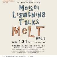 「めいせいライトニングトークス|MeLT vol.1」開催のお知らせ