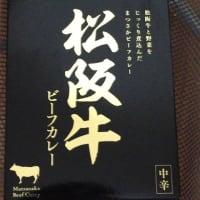 """レトルトカレー""""松阪牛ビーフカレー""""を食べた"""