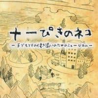 総合学園 ヒューマンアカデミー札幌校『十一ぴきのネコ』(TGR2019)