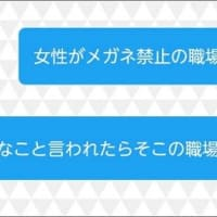 News Up 女性はメガネ禁止? (抜粋)/ NHK NEWSWEB