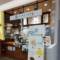 コリアンデザートカフェのモーニングを食べてホットサンドにすれば良いと思う・・・BINGTOP(PARCOCITY)