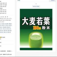 【知財記事(商標)】青汁の商品パッケージ