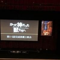 「かつて神だった獣たちへ 第1、2話先行上映会」昼の部参加してきました。