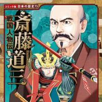 戦国人物伝 斎藤道三 (日本の歴史 コミック版 73) その一