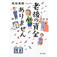 垣谷美雨『老後の資金がありません』(中公文庫)