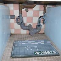 沐浴室の浴槽の排水管工事・・・千葉市某保育所
