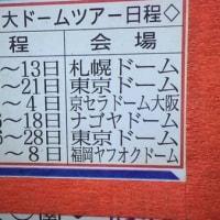 嵐ドームツアー日程!!!