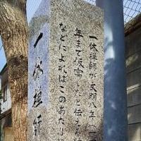 一休禅師牀菜庵跡      2020.02.19