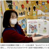 <教室で学びたい 化学物質過敏症の子どもたち> 道新電子版から 2021年2月19日21日22日連載