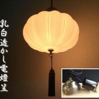 大正浪漫 復刻電燈笠 八千代 オパールガラス('∇^d)