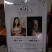 蘭島閣美術館のギャラリーコンサートは高木綾子さん