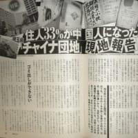 【日本復喝】無許可で食肉販売…点が線になった「チャイナ団地」 マナーの悪さを指摘した日本人住民に「団地を乗っ取ってやる!」