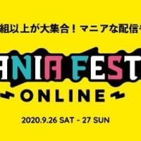 """【9/26・9/27】マニアの祭典""""マニアフェスタオンライン""""が開催されます!"""