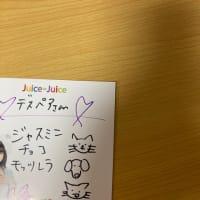 Juice=Juice13thシングル ポップミュージック 発売記念個べつお話かい 個別ひとことサイン会 @...