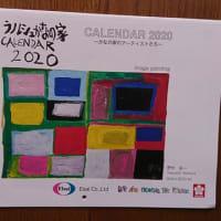 ラルシュ「かなの家」祭り 野村安一さんの絵が表紙を飾る「2020カレンダー」(800円)みんなで購入してほしい!