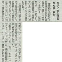 #akahata カジノ反対 庁舎囲む 横浜市役所650人 予算強行に抗議/カジノ意向調査 都知事「検討中」・・・今日の赤旗記事