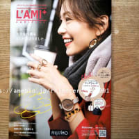フェリシモカタログ「L'AMI+(ラミプリュス)」2019-20年冬号ピックアップ