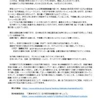 [東京を守ろう]狂犬病予防接種を受けましょう 東京都獣医師会2020.5.23