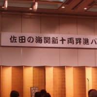 佐田の海新十両祝賀会