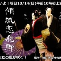 鯖江人形浄瑠璃 近松座 「傾城恋飛脚」初上演!